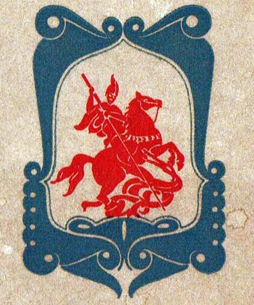 oud logo sociëteit St. Joris en de draak